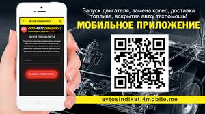 """Мобильное приложение """"АС24"""" и скидка 10% !"""