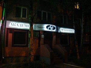 Заказать рекламный световой короб в Череповце