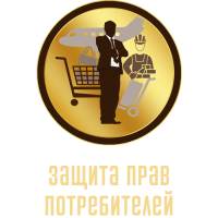 Защита прав потребителей Череповец
