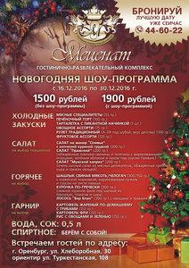 Приглашаем на новогодние корпоративы в «МЕЦЕНАТ»