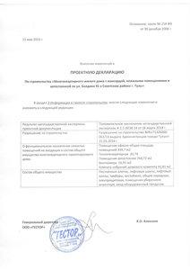 Изменения к проектной декларации от 15 мая 2015 г