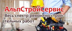 Спектр ремонтно-строительных работ от АльпСтройСервис