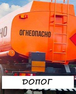 ДОПОГ (перевозка опасных грузов) с 3 февраля 2020 года. Успейте записаться!