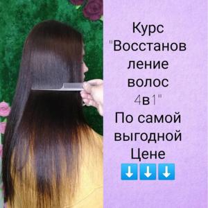 """Курс """"Восстановление волос 4 в 1"""""""