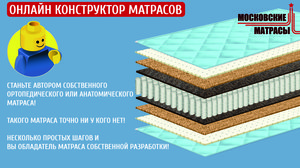 КОНСТРУКТОР матрасов
