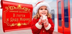 Туристический поезд в Великий Устюг на родину к Деду Морозу из Новосибирска! Последние места! Туроператор Меридиан, 219-08-18
