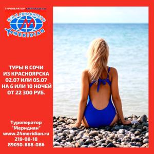 Супер горящие туры в Сочи из Красноярска 02. 07 или 05. 07 на 6 или 10 ночей от 22 300 руб.