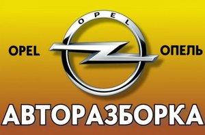 Авторазборка Опель (Opel) в Туле - качественные детали по низким ценам!
