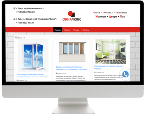 Наш проект - Окна Люкс. Продвижение в ФрешГИД-4geo, создание сайта-визитки и интеграция на ресурсах 4geo