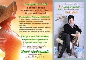Гостевой вечер с женским психологом Ольгой Наумовой