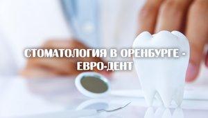 Стоматология в Оренбурге - Евро-Дент