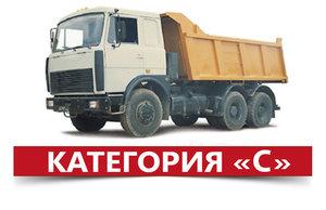 Обучение вождению на категорию С всего за 26 400 рублей