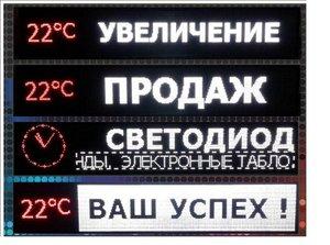 Электронное табло в Вологде