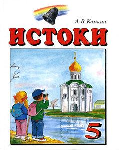 Учебники по предмету Истоки в Вологде