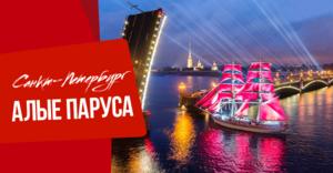 Алые паруса в Санкт-Петербурге! Стоимость от 13 920 руб! Туроператор Меридиан, 219-08-18