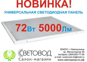 НОВИНКА!!! Универсальная светодиодная панель 72Вт!