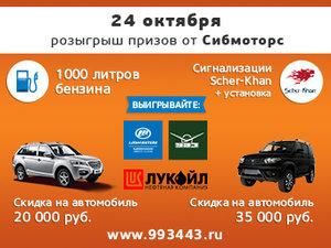 1000 литров первоклассного бензина и другие ценные призы будут разыграны в октябре по итогам розыгрыша, приуроченного к появлению уже полюбившихся автомобильных марок «Лифан» и «УАЗ» в нашем автосалоне.