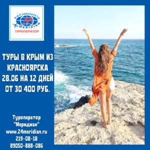 Выгодные туры в Крым с вылетом из Красноярска 28. 06 на 12 дней от 30 400 руб. на персону при двухместном размещении.