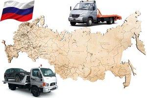 Помощь в транспортировке неисправного автомобиля в другой регион страны