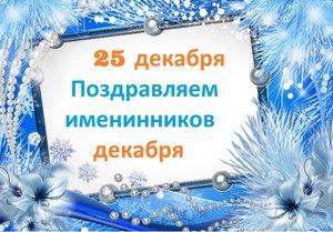 25 декабря отмечаем день именинника