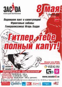 Ночной клуб Кемерово «Засада»: отметим праздники вместе!