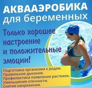 Аквааэробика для беременных - AQUA МАМА