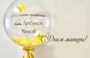 С Днем матери поздравляем от всей души!