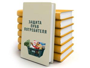 Помощь в защите прав потребителей в Вологде