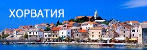 Горящие туры в Хорватию - от 27973 рублей!