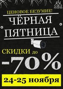 """Торговый дом """"Русичи"""" черная пятница"""
