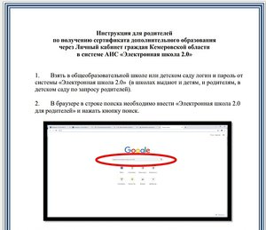 Инструкция для родителей по получению сертификата дополнительного образования. через Личный кабинет граждан Кемеровской области в системе АИС «Электронная школа 2. 0».
