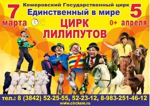 Кемеровский государственный цирк приглашает на уникальное представление!