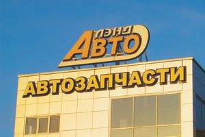 Изготовление объемных букв для рекламы в Череповце