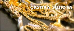 """Скупка золота в Оренбурге - ломбард """"Золотая корона"""""""