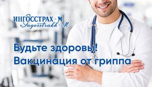Будьте здоровы! Вакцинация против гриппа