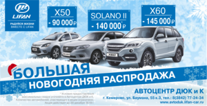 Большая новогодняя распродажа автомобилей LIFAN
