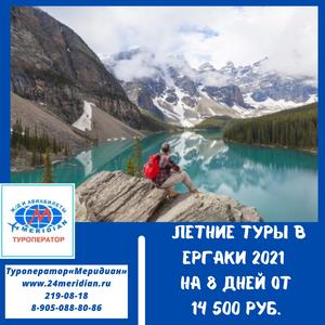Летние туры в Ергаки 2021 ❤