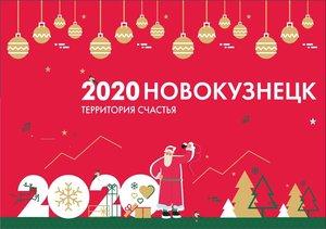 В новогодние каникулы новокузнецких школьников ждёт огромное количество развлечений на любой вкус: