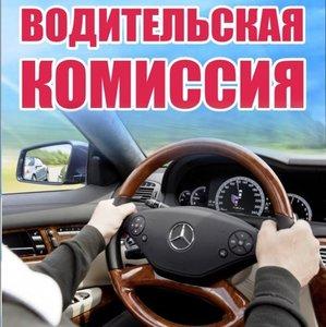 """Водительская медкомиссия в клинике """"Авиценна"""""""