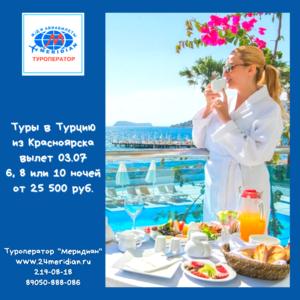 Выгодные туры в Турцию на системе «Все включено» с вылетом из Красноярска 03. 07 на 6, 8 или 10 ночей от 25 500 руб.
