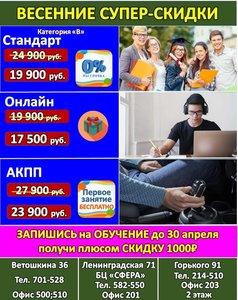 ЛОВИ ВЕСЕННИЕ СУПЕР-СКИДКИ!!! ЗАКЛЮЧИ ДОГОВОР до 30 апреля и ПОЛУЧИ дополнительную СКИДКУ 1000 рублей