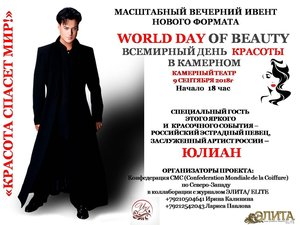 WORLD DAY OF BEAUTY - ВСЕМИРНЫЙ ДЕНЬ КРАСОТЫ ЧЕРЕПОВЕЦ