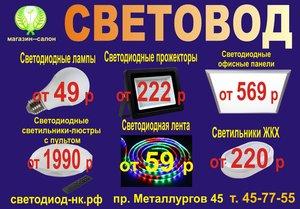 Цены СВЕТОВОД.