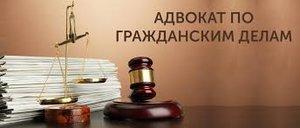 Адвокат по гражданским делам. Помощь гражданского адвоката