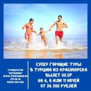 Выгодные туры в Турцию с вылетом из Красноярска 05. 07 на 6, 8 или 11 ночей от 26 200 руб.
