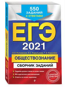 Сборники ЕГЭ 2021 в Вологде
