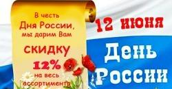 12 июня-День России!! (подробности акции, уточняйте по тел. 8-960-909-30-30)
