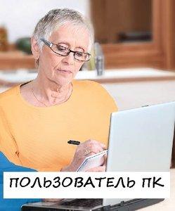"""Научим работать на компьютере! Курс """"Пользователь ПК"""" с 26 февраля 2020 года."""
