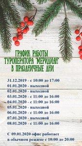 🎄 Туроператор Меридиан поздравляет всех с наступающим Новым годом и Рождеством!