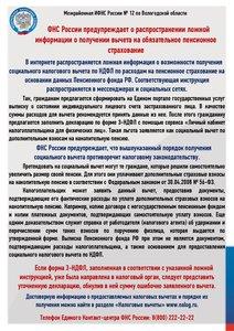 ФНС России предупреждает о распространении ложной информации о получении вычета на обязательное пенсионное страхование